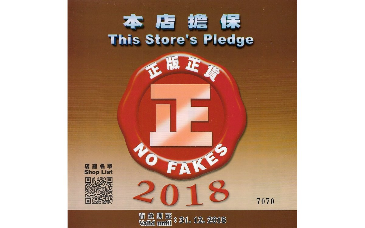 No Fakes Guarantee 2018 - 正版正貨保證 2018
