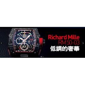 Richard Mille [NEW][LIMITED 75][全新限量75支] Ultralight McLaren F1 RM 50-03 Tourbillon