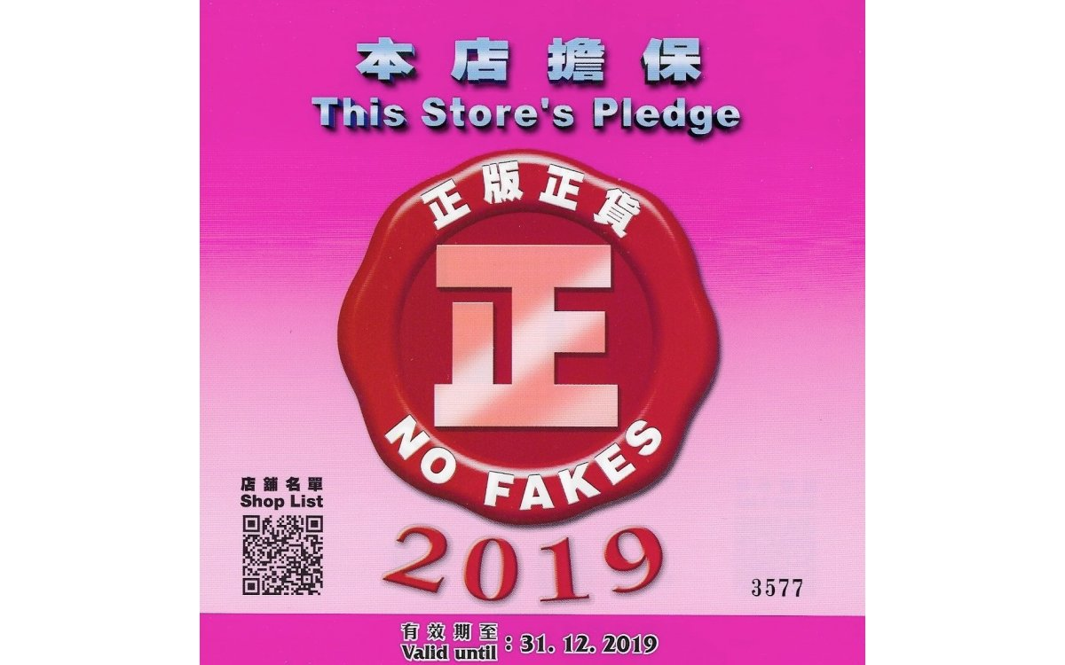 正版正貨保證 2019 - No Fakes Guarantee 2019